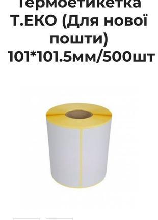 Термоетикетка 101*101.5мм
