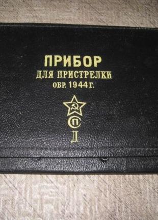 Прибор 1944 г образца для пристрелки новый СССР Советская Арми...
