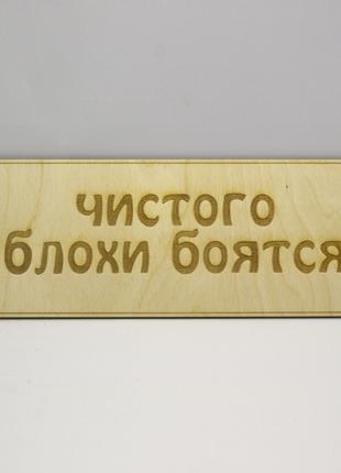 Табличка для Бани - Чистого блохи боятся