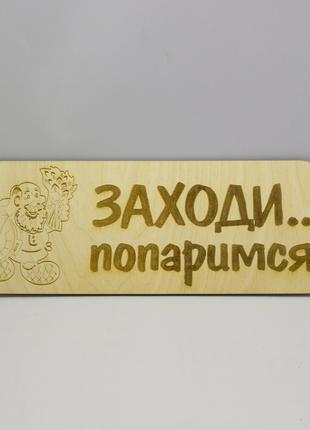 Табличка для Бани - Заходи...