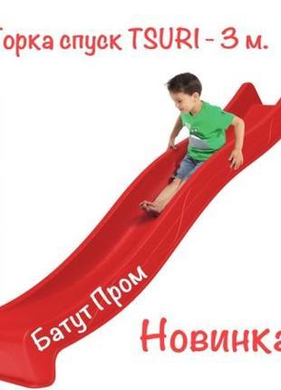 Горка спуск для детской площадки TSURI - 3 м - Красный