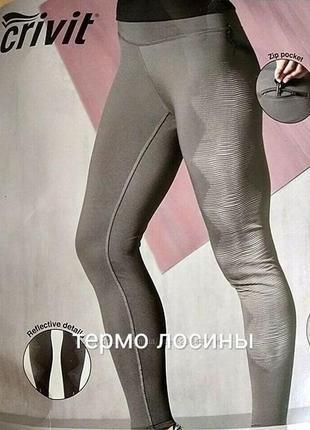 Качественные термо лосины s размер бренд сrivit sport германия.