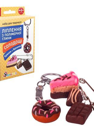 """Набор для лепки из полимерной глины """"Брелок и брошь: Шоколад"""" ..."""