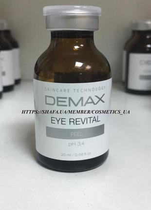 Пилинг для кожи вокруг глаз eye revital peel demax рh 3.4 20 ml