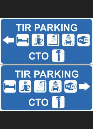 Тир паркинг, стоянка грузового и легкового транспорта