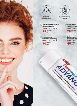 Акция, зубные пасты от Фармаси, Турция, Зубна паста