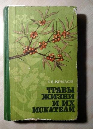 Г.В. Крылов - Травы жизни и их искатели. 1969 г