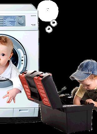Ремонт стиральных,сушильных,посудомоечных машин