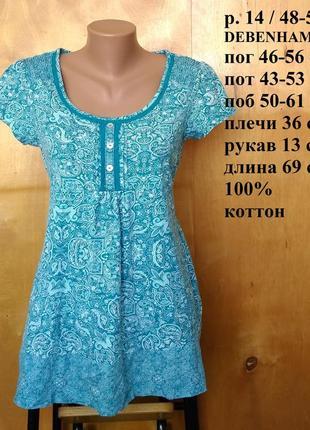 Р 14 / 48-50 стильная базовая яркая голубая блуза блузка туник...