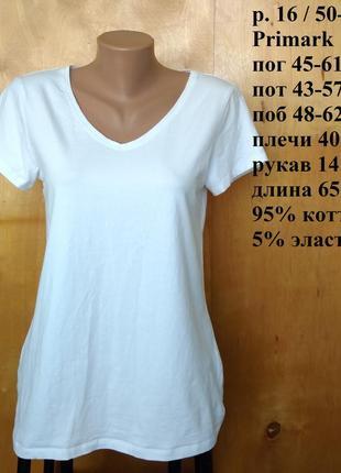 Р 16 / 50-52 стильная базовая белая футболка с коротким рукаво...