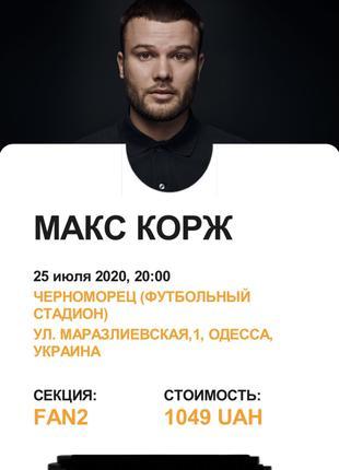 Билеты на концерт Макса Коржа, Одесса