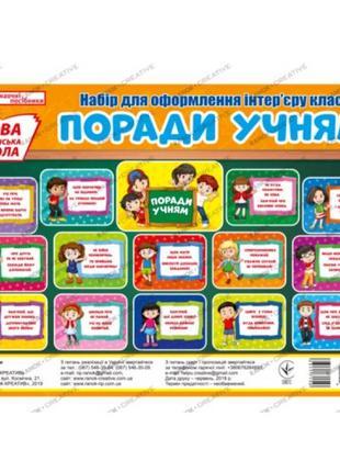 Набор для оформления интерьера класса: Советы ученикам (у) (69)
