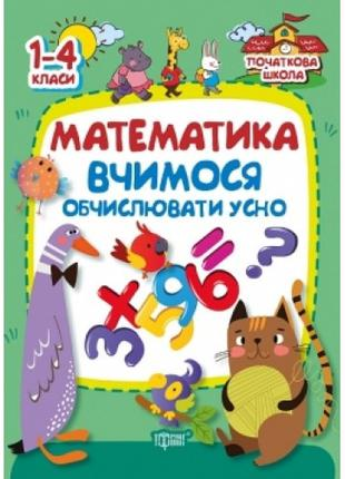 Начальная школа Математика. Учимся вычислять устно (112 стр) (...