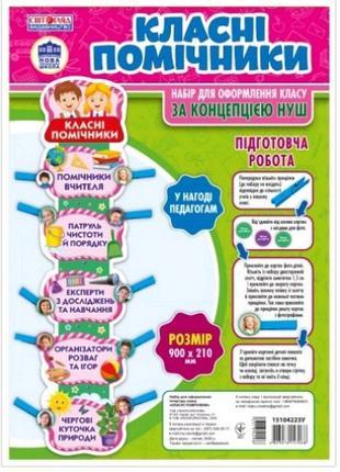 Плакат Классные помощники (в) Мировоззрение
