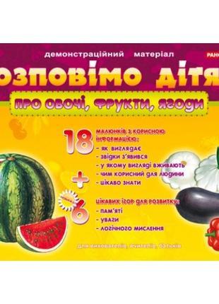 Демонстрационный материал: Расскажем детям. О овощи фрукты яго...
