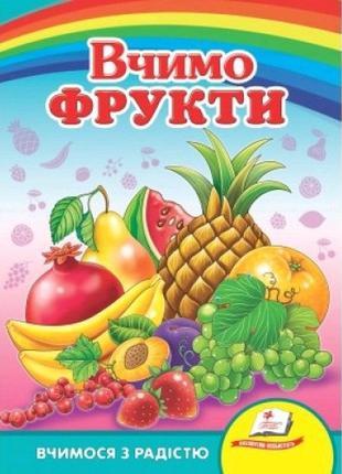 Любимым малышам: Изучаем фрукты П