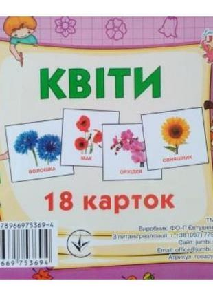 Карточки мини Джамби Цветы (18 карточек) (в)