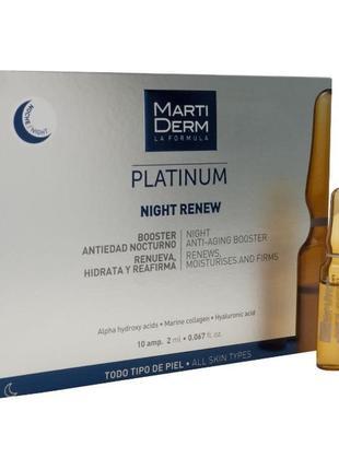 Martiderm night renew platinum ампулы с axa кислотами, коллаге...