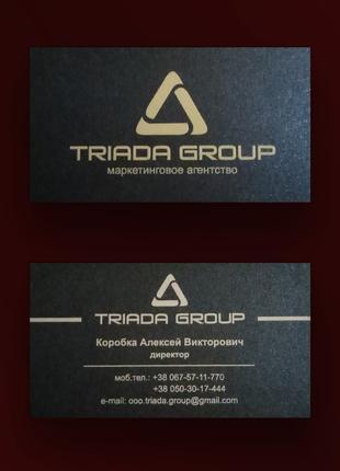 Дизайн двухсторонней визитки