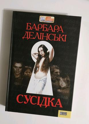 """Книга """"Сусідка"""" Барбара Делінські"""