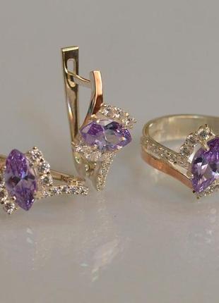 Комплект серьги и кольцо из серебра и золота лаванда 171