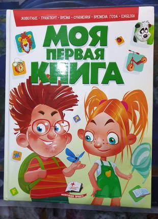 Моя первая книга подарочная