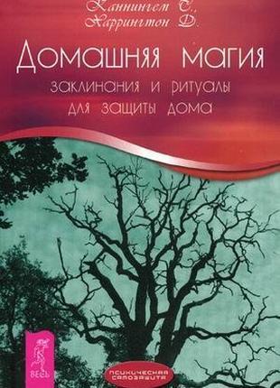 Каннингем С., Харрингтон Д. «Домашняя магия»