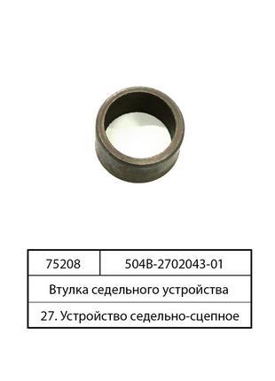 Втулка седельного устройства (пр-во ГИДРОМАШ)
