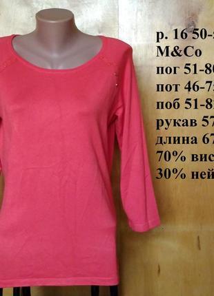 Р 16 / 50-52 романтичный джемпер блуза блузка коралловая из пл...