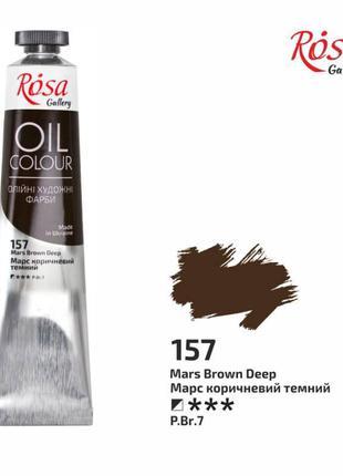 Фарба олійна 45 мл Марс коричневий темний ROSA Gallery