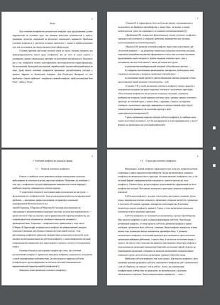 Напишу реферат или эссе, пока ты спишь :)
