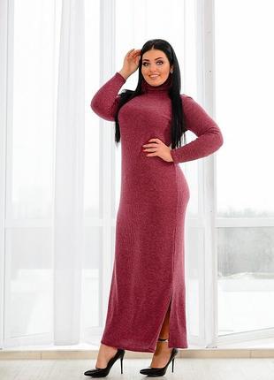 Шикарное макси платье ангора рубчик большие размеры