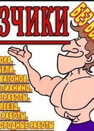 Услуги разнорабочие переезд грузчики без выходных Одесса