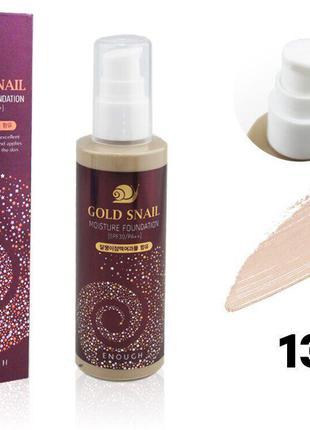 Тональный крем Enough Gold Snail 100 мл 13
