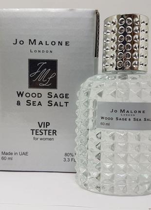 Jo Malone Wood Sage and Sea Salt - VIP Tester 60ml