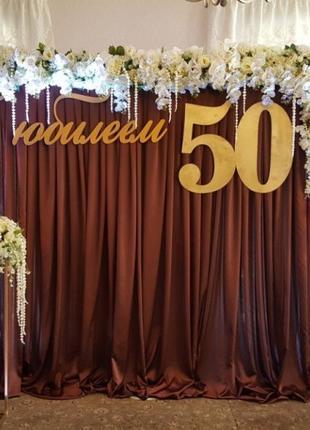 Помогу организовать ваш праздник - юбилей, свадьбу, день рождения