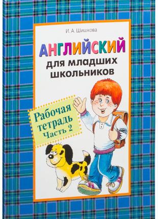 Расширенный  Английский для младших школьников рабочая тетрад