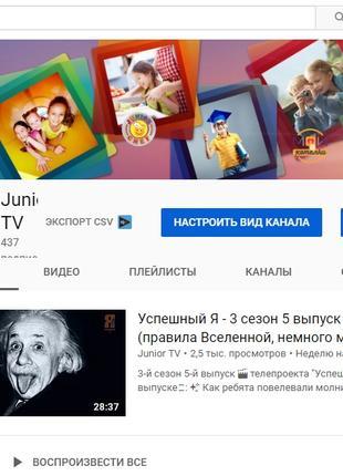 Настройка контекстной рекламы в YouTube