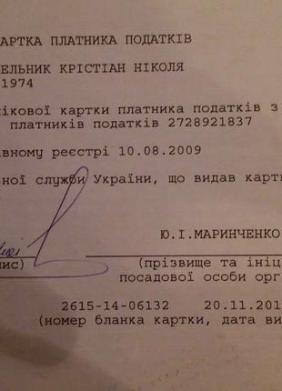 Получение идентификационного кода для гражданина Украины