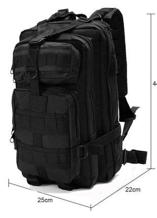 Тактичний, походний рюкзак 25 л