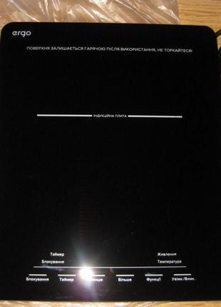 Индукционная Настольная плита ERGO IHP-1501