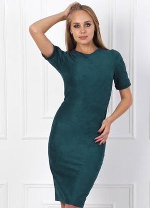 Замшевое платье  красивого бутылочного цвета