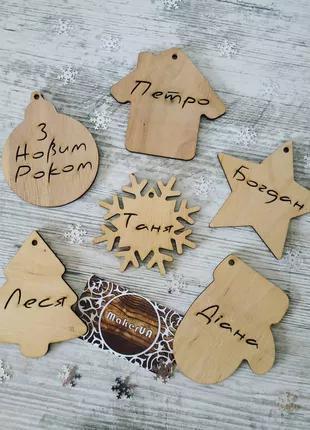 Именные игрушки на елку іменні іграшки з фанери ялинка дерево