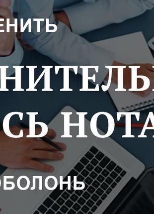 Отмена исполнительной надписи нотариуса Киев Оболонь
