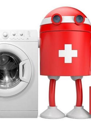Ремонт сервис стиральных машин
