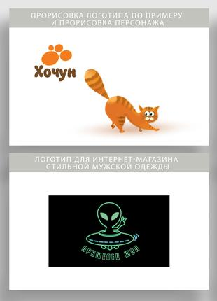 Разработка логотипов (3 варианта+бонус)