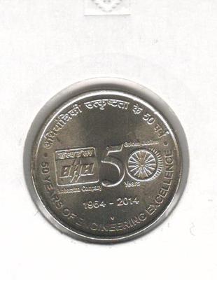 Индия 5 рупий 2014 «Инженерное превосходство» UNC