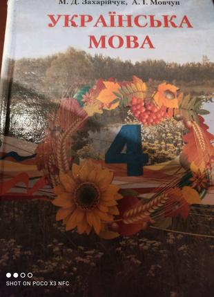 Книга украинский язык 4-й класс