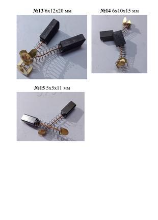 Щетки электрощетки щеткодержатели разные