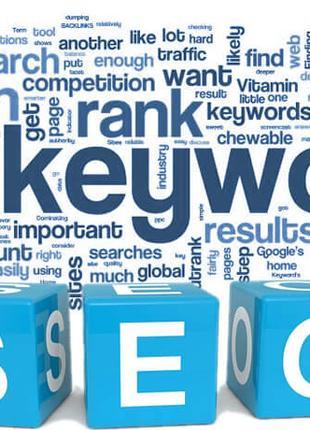 Продвижение сайта по ключевым словам (SEO)